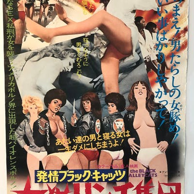Black Alley Cats (1974)- Japanese release Poster
