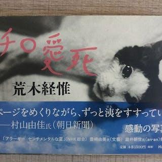 Nobuyoshi Araki - Chiro ai shi  (Chiro Love & Death) - 2010
