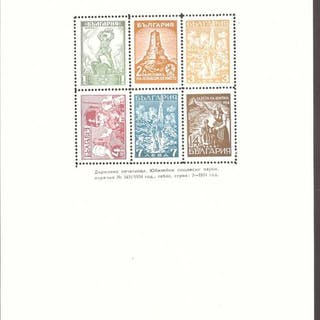 Bulgaria 1934 - foglietto ministeriale battaglia di Schipka - Michel NN. 266/71