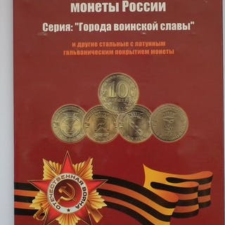 Russland - A complete set of 21 coins of Russia 2014 - 2015