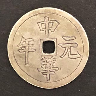 China - AE Token - Republic of China, year 'Ren Zi' (1912)- White copper