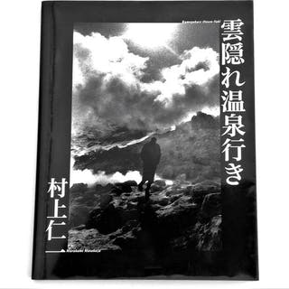 Murakami Masakazu - My trip to secluded hot spring spots - 2007