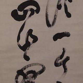 Bildrolle - Papier - Calligraphy by Yamaoka Tesshu 山岡鉄舟 - Japan - Ende des 19