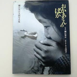 Eiko Hosoe - おかあさんのばか (Why, Mother, Why?) - 2004