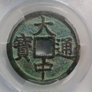China - Æ 3 Wen (cash) - Yuan dynasty