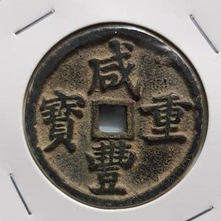 China - Jiang Xi - 10 Cash - Qing dynasty, Xian Feng era (1853-1861) - Kupfer