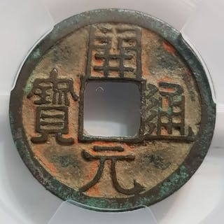 China - 1 Cash - Tang dynasty, Kaiyuan Tongbao (AD 621-666) - crescent and dot