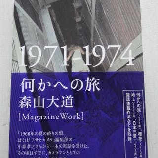 Signed; Daido Mariyama - Magazine Works 1971-1974 - 2009