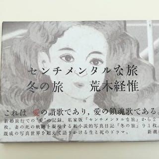 Nobuyoshi Araki - Sentimental travel, winter travel - 1991