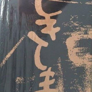 Signed; Tamiko Nishimura - Shikishima - 2014