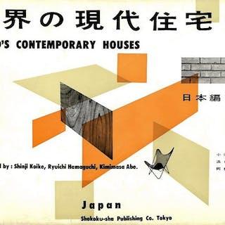 Shinji Koike et al. - Modernes Wohnen der Welt 6: Japan - 1956