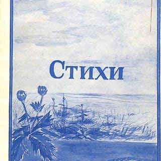 POLIAKOFF, Paul. Deux livres de poésies. Munich, 1958 & 1972. ПОЛЯКОВ