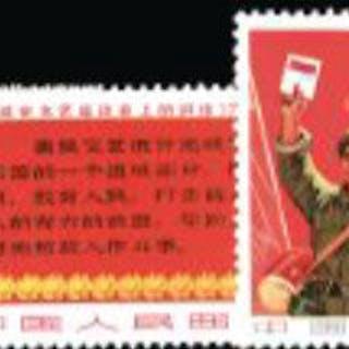 China People's Republic 1967 25th Anniversary of Mao's 'Talks on Literature