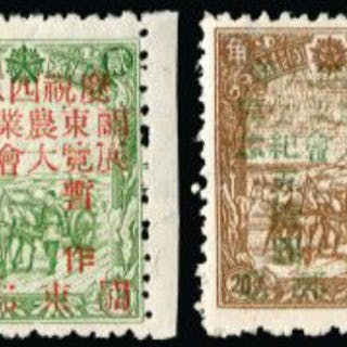 China Port Arthur 1948 Guangdong Agricultural and Industrial Exhibition
