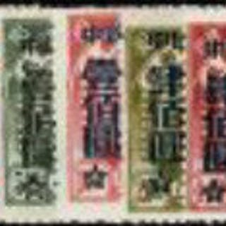 China People's Republic 1950 (July) surcharges on Sun Yat-sen NEP