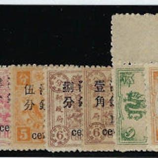 China 1897 (Jan) set of 10 to 30c on 24ca rose-carmine, SG37/46