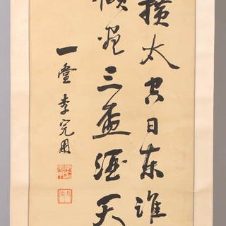 Chinese Hanging Scroll, Calligraphic Inscription, Ink on Paper, 20th