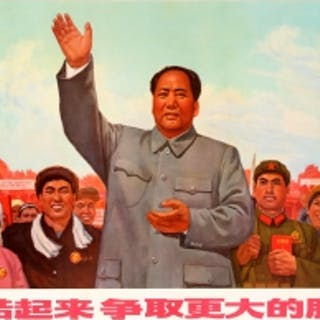 Chairman Mao China Unite for Greater Victory