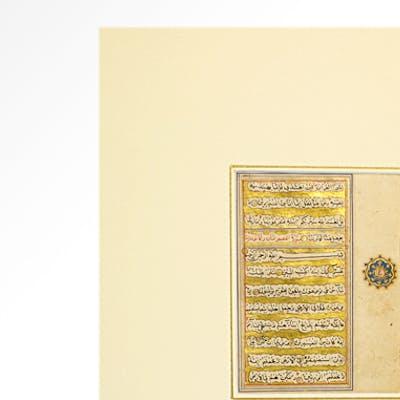 Illuminated Gilt Manuscript in Arabic, 16th Century A.D.