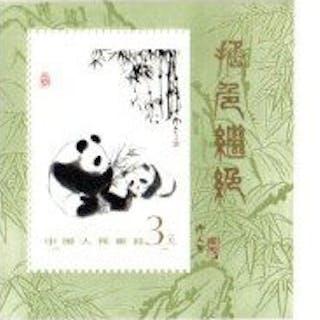 Chine - République populaire depuis 1949 - séries et isolés