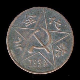 China - 200 cash - 1934 Szechuan- Shanxi Soviet Republic...