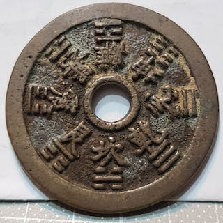 China - AE Zodiac Amulet / Charm coin - Qing Dynasty (18-19th Century)- Kupfer