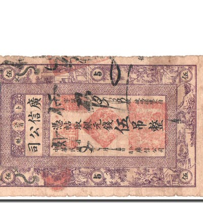 Banknote, China, 5 Tiao, 1907, VF(20-25)