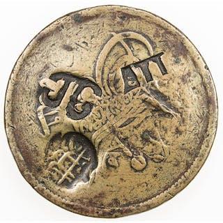 COUNTERMARKED COINS: TURKEY: AE 40 para, ND. EF