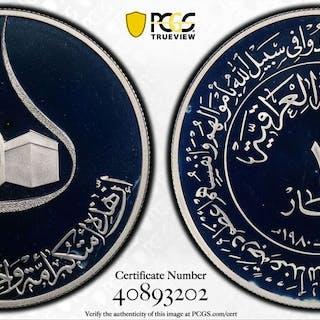 IRAQ: Republic, AR dinar, 1980/AH1401. PCGS PF69