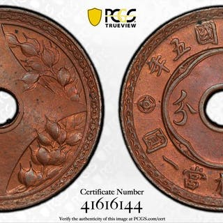 CHINA: Republic, AE cent, year 5 (1916). PCGS MS65