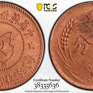 CHINESE SOVIET REPUBLIC: AE 5 cents, ND. PCGS MS64