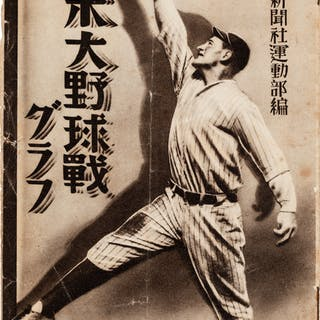 1931 Tour of Japan Program from George Kelly's Collection.