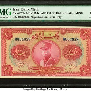 Iran Bank Melli 20 Rials ND (1934) Pick 26b PMG Extremely Fine 40. ...