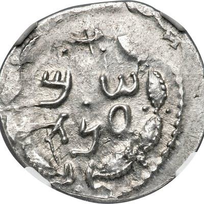 JUDAEA. Bar Kokhba Revolt (AD 132-135). AR zuz (19mm, 3.42 gm, 1h).