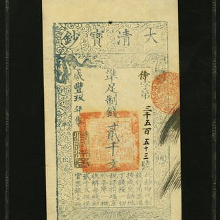 China Ta Ch'ing Pao Ch'ao 2000 Cash 1859 (Yr. 9) Pick A4g S/M#T6-60