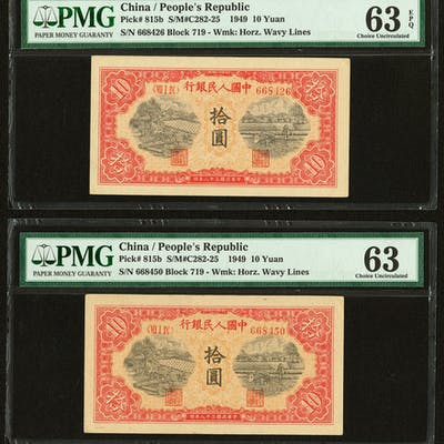 China People's Bank of China 10 Yüan 1949 Pick 815b S/M#C282-25 PMG