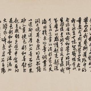 After Liu Haisu