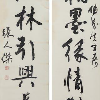 Zhang Renjie