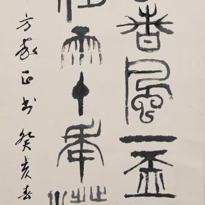 CHINESE CALLIGRAPHY POEM ON PAPER, HUANG MIAOZI 黃苗子 隸書立軸