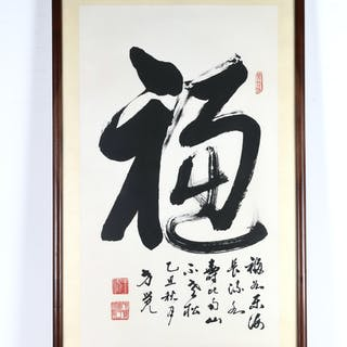 Chinese School, framed calligraphy scroll