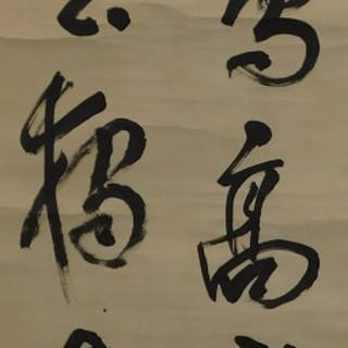 Japanese Calligraphy Hanging Wall Scroll Painting