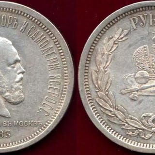 RUSSIA 1883 RUBLE issue of ALEXANDER III