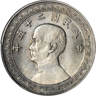 CHINA. Nickel Alloy 10 Cents Pattern, Year 25 (1936). Tientsin Mint.