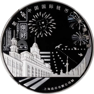 CHINA. Silver 30 Gram Sample Medal, 2018. 1st CICE Shanghai. NGC PROOF-70