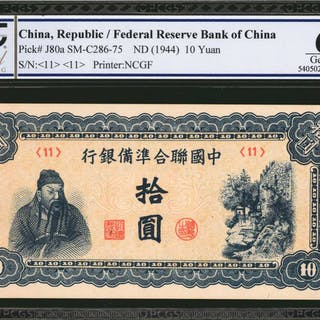 CHINA--PUPPET BANKS. Federal Reserve Bank of China. 10 Yuan, ND (1944).