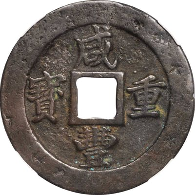 CHINA. Ch'ing (Qing) Dynasty, 1644-1911. 20 Cash Coin, ND (1853-55).