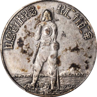 PHILIPPINES. Japanese Occupation. Silver Homma Medal, ND (1942). By: