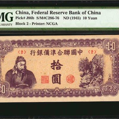 CHINA--PUPPET BANKS. Federal Reserve Bank of China. 10 Yuan, ND (1945).