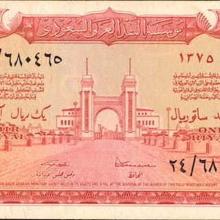 SAUDI ARABIA. Saudi Arabian Monetary Agency. 1 Riyal, 1956. P-2. About