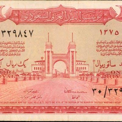 SAUDI ARABIA. Saudi Arabian Monetary Agency. 1 Riyal, 1956. P-2. Very Fine.